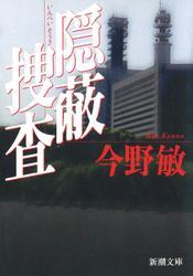 隠蔽捜査(新潮文庫) / 今野敏