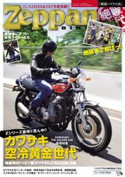 ゼッパンバイクス (26号)