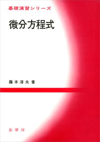 微分方程式 / 藤本淳夫