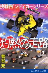 灼熱の走路(1) 挑戦!インディカーシリーズ / 菅谷充