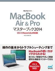 MacBook Air & Proマスターブック 2014 OS X Mavericks対応版 / 松山茂