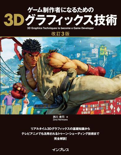 ゲーム制作者になるための3Dグラフィックス技術 改訂3版 / 西川 善司