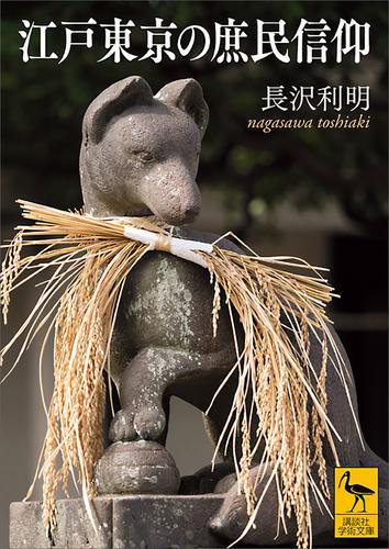 江戸東京の庶民信仰 / 長沢利明