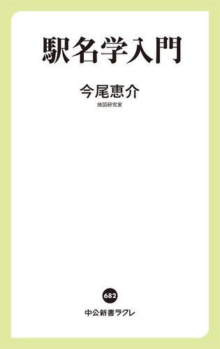 駅名学入門 / 今尾恵介