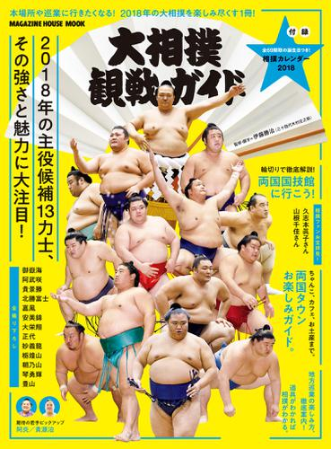大相撲観戦ガイド / マガジンハウス
