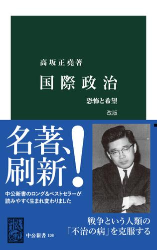 国際政治 改版 恐怖と希望 / 高坂正堯