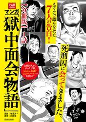 マンガ「獄中面会物語」【分冊版】 1話 / 塚原洋一