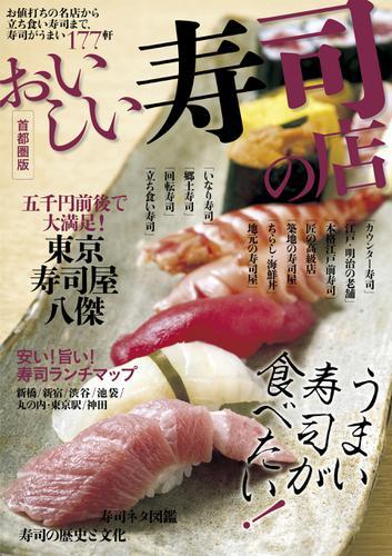 おいしい寿司の店 首都圏版 / ぴあレジャーMOOKS編集部