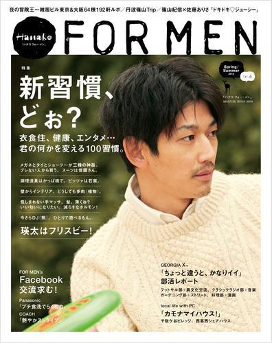 Hanako FOR MEN vol.6 衣食住、健康遊び…何かが変わる99条 新習慣、どうですか? / マガジンハウス