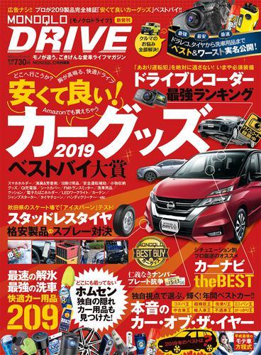 100%ムックシリーズ MONOQLO DRIVE / 晋遊舎