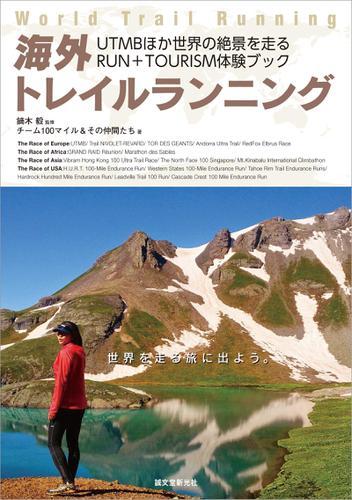 海外トレイルランニング: UTMBほか世界の絶景を走るRUN+TOURISM体験ブック / 鏑木毅