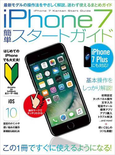 iPhone 7簡単スタートガイド / standards