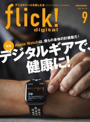 flick!(フリック) (2021年9月号) / マイナビ出版
