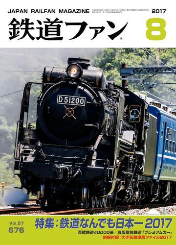 鉄道ファン2017年8月号 / 鉄道ファン編集部