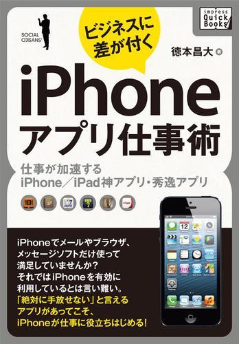 ビジネスに差が付く iPhoneアプリ仕事術 / 徳本昌大