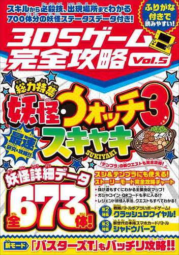 3DSゲーム完全攻略 Vol.5(国民的妖怪ゲームを最速研究・攻略!) / standards