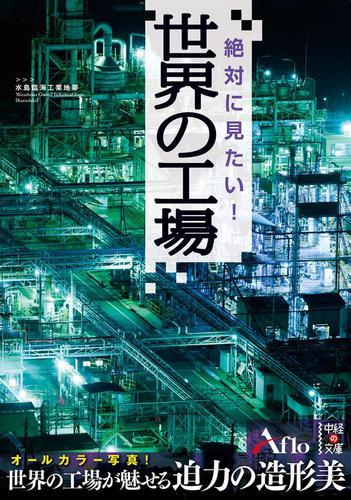 絶対に見たい!世界の工場 / アフロ