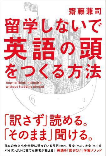 留学しないで「英語の頭」をつくる方法 / 齋藤兼司