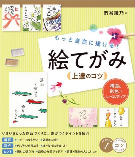もっと自在に描ける!絵てがみ上達のコツ 構図と彩色でレベルアップ / 渋谷綾乃