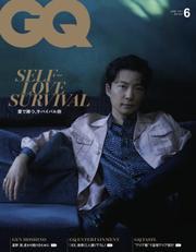 GQ JAPAN(ジーキュージャパン) (2021年6月号) / コンデナスト・ジャパン