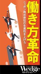 働き方革命 (Wedgeセレクション No.49)