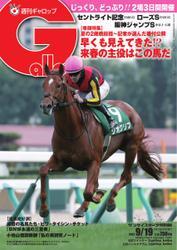週刊Gallop(ギャロップ) (2021年9月19日号) / サンケイスポーツ