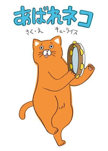 あばれネコ / キューライス