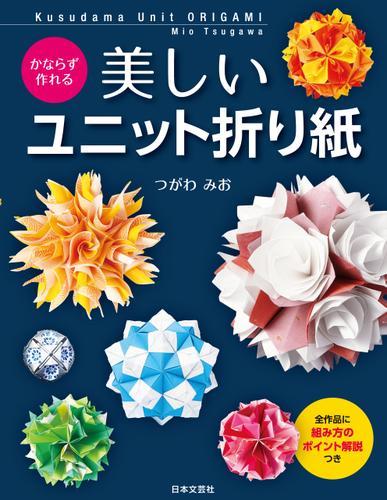 かならず作れる 美しいユニット折り紙 / つがわみお