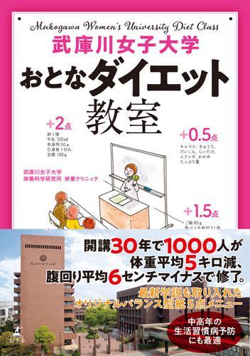 武庫川女子大学 おとなダイエット教室 / 武庫川女子大学栄養科学研究所栄養クリニック