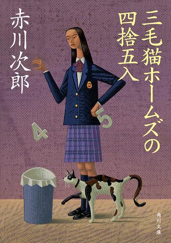 三毛猫ホームズの四捨五入 / 赤川次郎