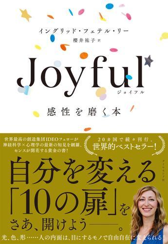 Joyful 感性を磨く本 / イングリッド・フェテル・リー