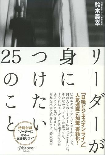 リーダーが身につけたい25のこと / 鈴木義幸