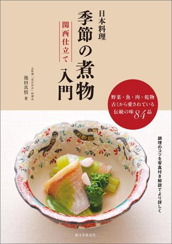 日本料理 季節の煮物入門 関西仕立て / 池田真悟