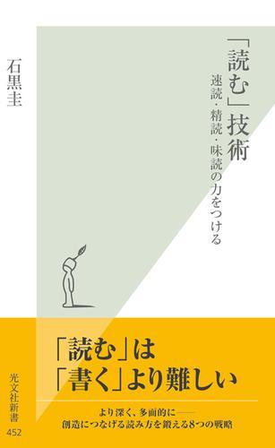 「読む」技術~速読・精読・味読の力をつける~ / 石黒圭
