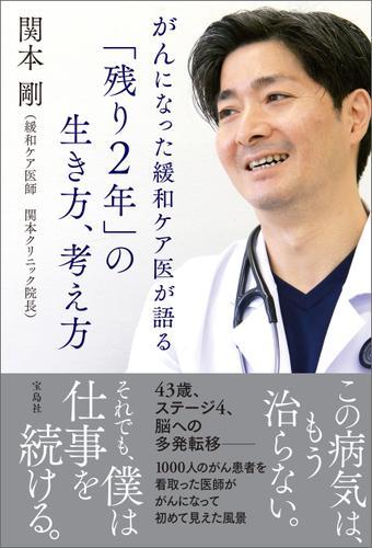 がんになった緩和ケア医が語る「残り2年」の生き方、考え方 / 関本剛