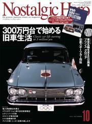 Nostalgic Hero vol.207 / NostalgicHero編集部