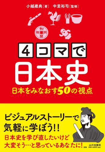 4コマで日本史 / 小越建典