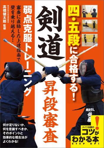 四・五段に合格する!剣道昇段審査 弱点克服トレーニング / 高橋健太郎