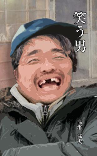 笑う男 / 高瀬甚太
