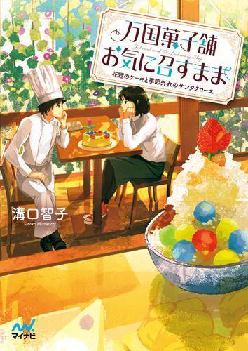 万国菓子舗 お気に召すまま ~花冠のケーキと季節外れのサンタクロース~ / 溝口智子