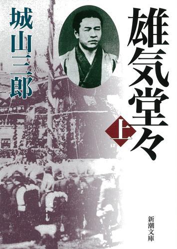 雄気堂々(上) / 城山三郎