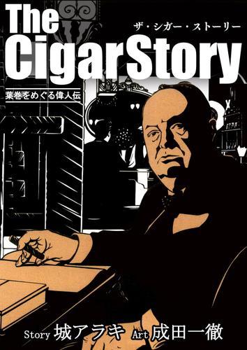 The Cigar Story 葉巻をめぐる偉人伝 / 城アラキ