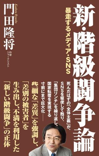 新・階級闘争論 暴走するメディア・SNS / 門田隆将