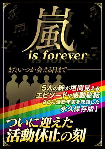 嵐 is forever / スタジオグリーン編集部