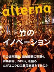 オルタナ (No.43)