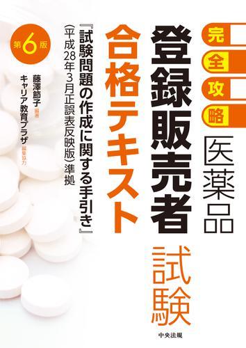 【完全攻略】医薬品「登録販売者試験」合格テキスト 第6版 / 藤澤節子