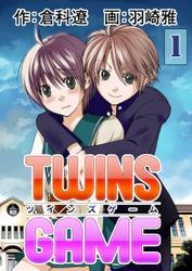 TWINS GAME【分冊版】 1巻 / 倉科遼