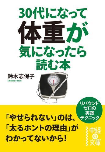 30代になって体重が気になったら読む本 / 鈴木志保子