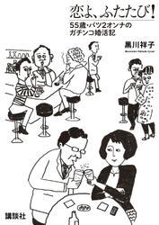 恋よ、ふたたび! 55歳・バツ2女のガチンコ婚活記