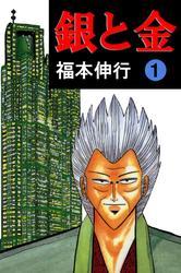 銀と金(1) / 福本伸行